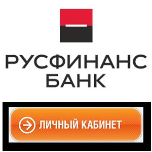 Русфинанс банк личный кабинет лого