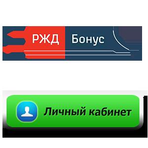 РЖД Бонус личный кабинет лого