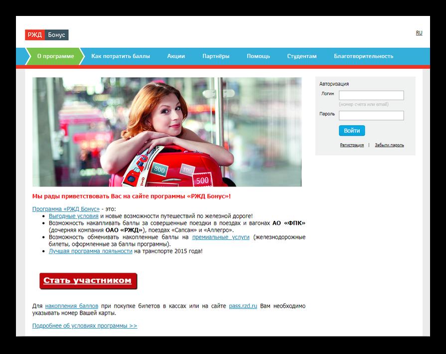 РЖД Бонус официальный сайт