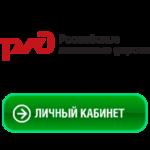 Как войти в личный кабинет РЖД через официальный сайт