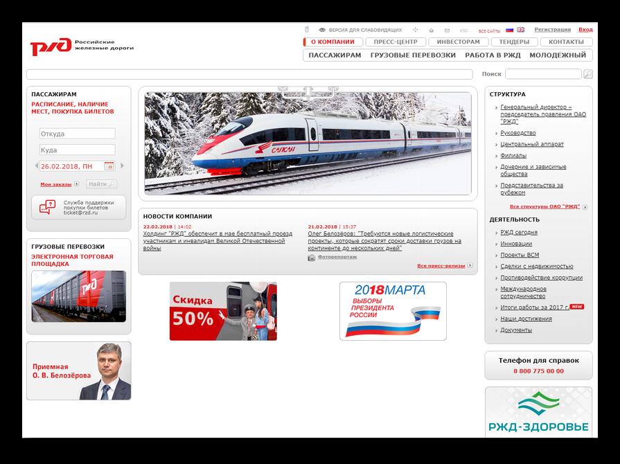 РЖД официальный сайт
