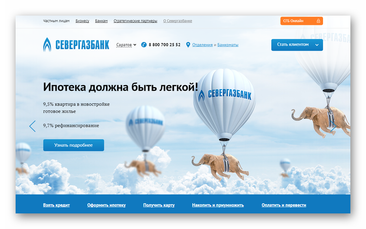 Севергазбанк официальный сайт