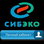 Вход в личный кабинет Сбиэко Новосибирск