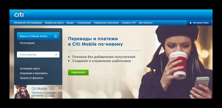 Ситибанк Онлайн официальный сайт