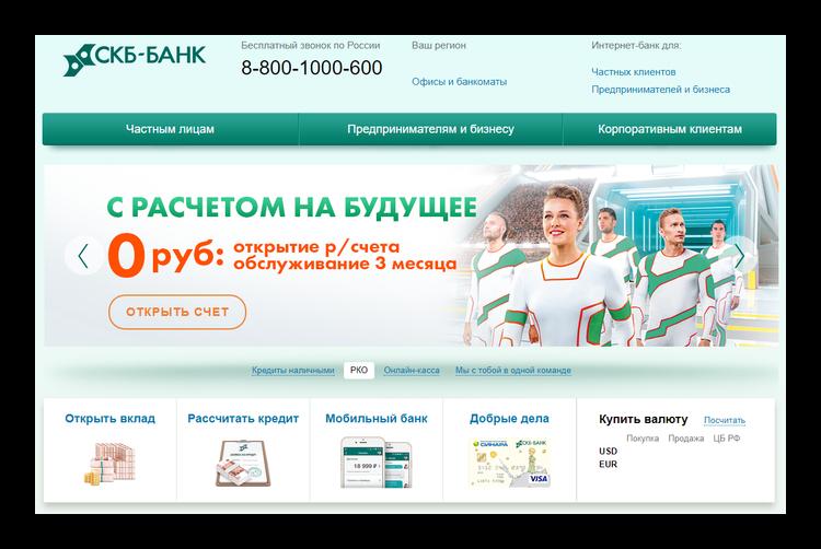 СКБ Банк официальный сайт