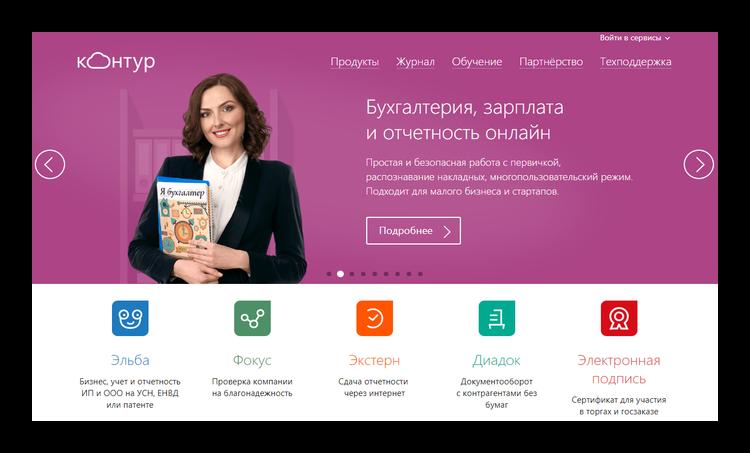 СКБ Контур официальный сайт