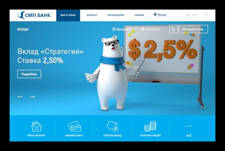 СМП Банк официальный сайт