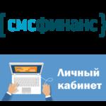 Вход в личный кабинет сервиса займов SMSfinance