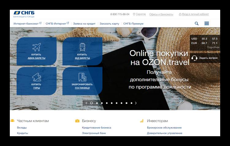 СНГБ официальный сайт
