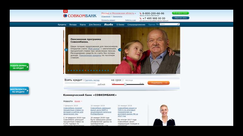 Совкомбанк официальный сайт