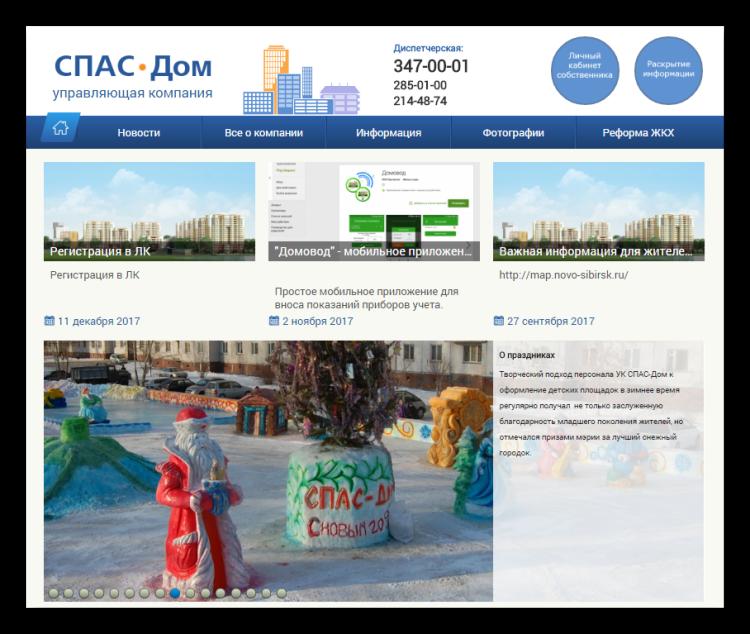 СПАС Дом официальный сайт