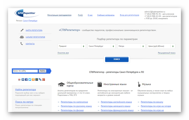 СПб Репетитор официальный сайт