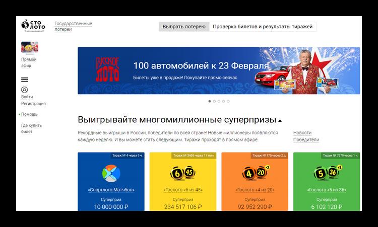 Столото официальный сайт