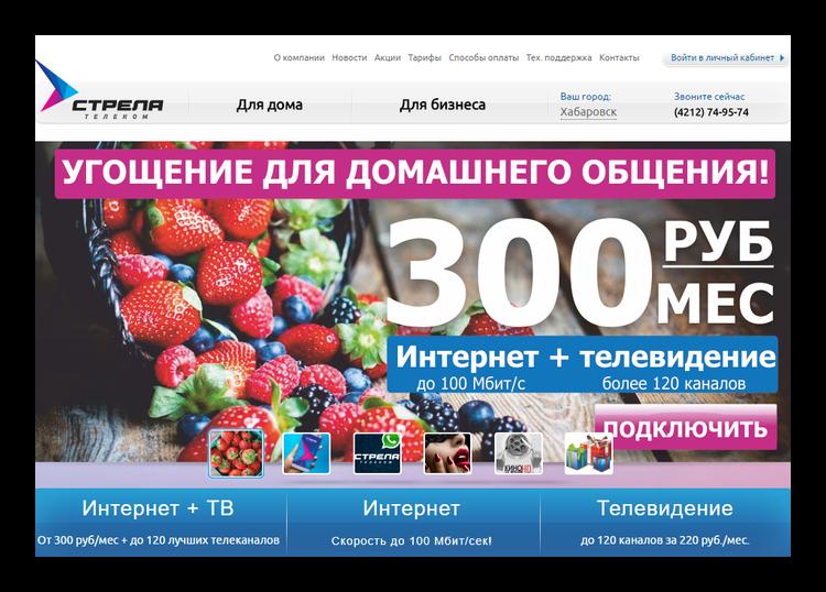 Стрела Телеком официальный сайт