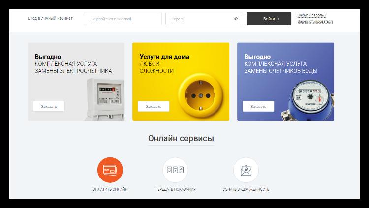 СвердловЭнергосбыт официальный сайт