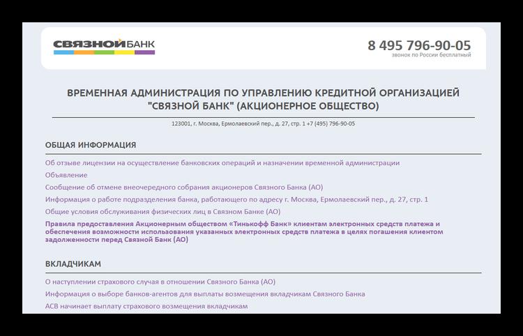 Связной Банк официальный сайт
