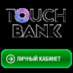 Войти в личный кабинет Тач банка для клиентов