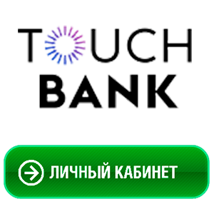 Тач банк личный кабинет лого