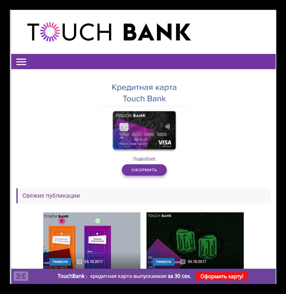 Тач банк официальный сайт