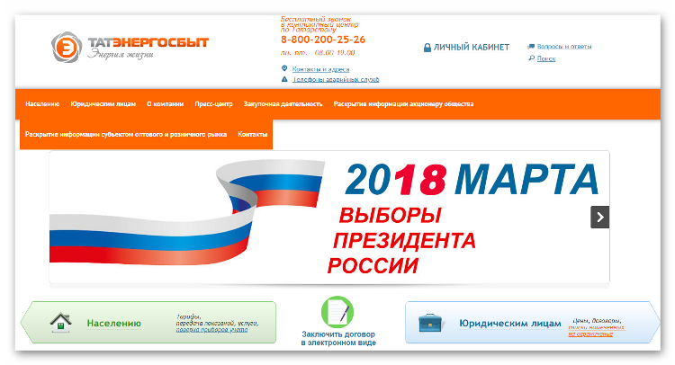 Татэнергосбыт официальный сайт