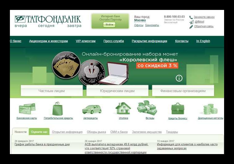 Татфондбанк официальный сайт