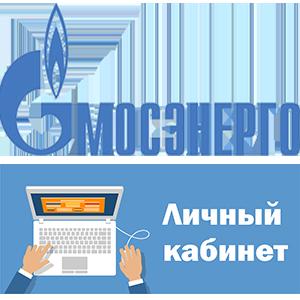 ТЭК Мосэнерго личный кабинет лого