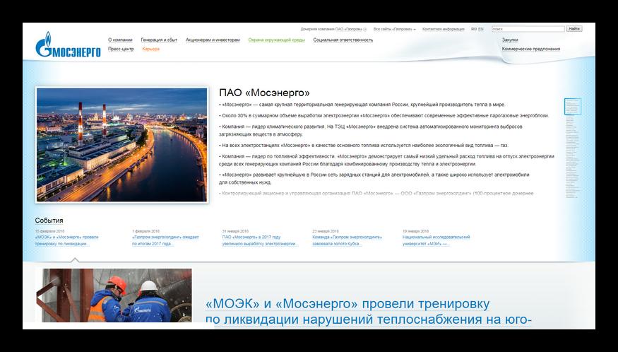 ТЭК Мосэнерго официальный сайт