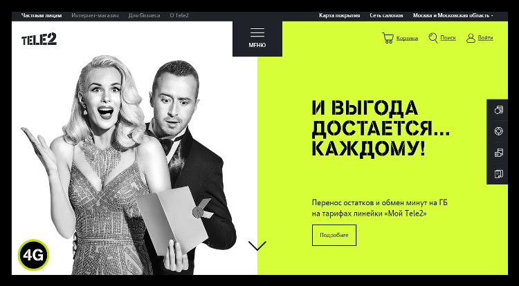 Теле2 официальный сайт