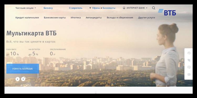 Телебанк официальный сайт