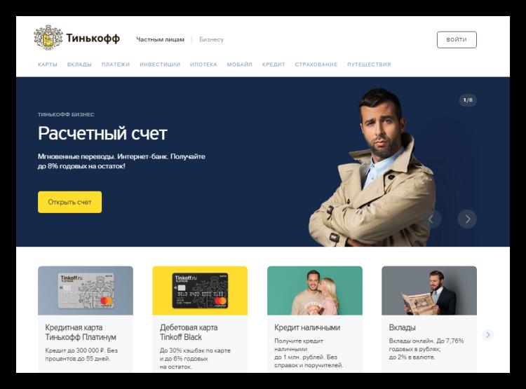 Тинькофф официальный сайт