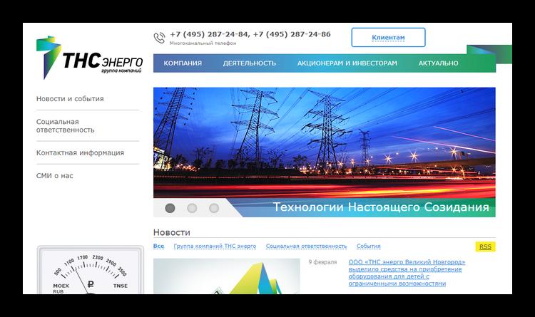 ТНС Энерго официальный сайт