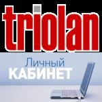 Войти в личный кабинет интернет-провайдера Triolan
