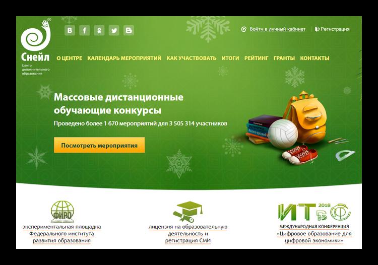ЦДО Снейл официальный сайт