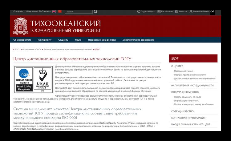 ЦДОТ ТоГУ официальный сайт