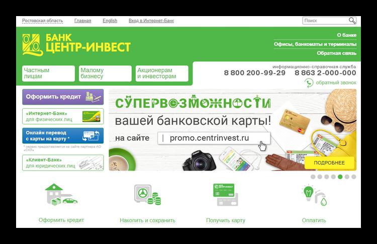 Центр-Инвест официальный сайт