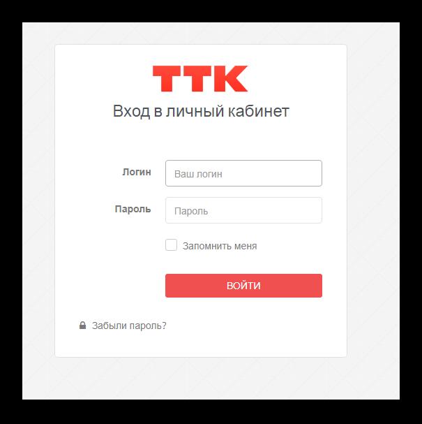 TTK личный кабинет
