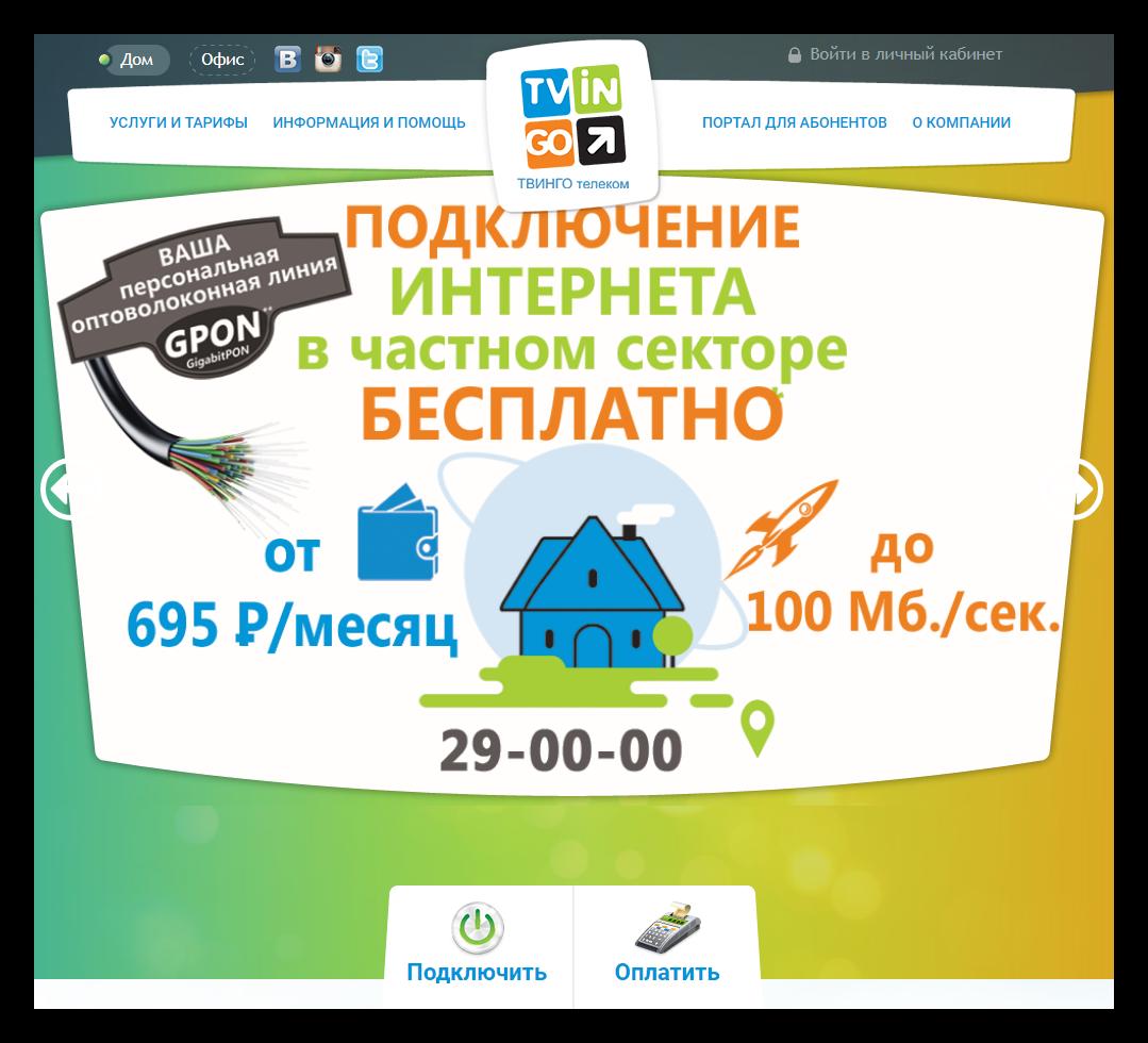 Твинго официальный сайт