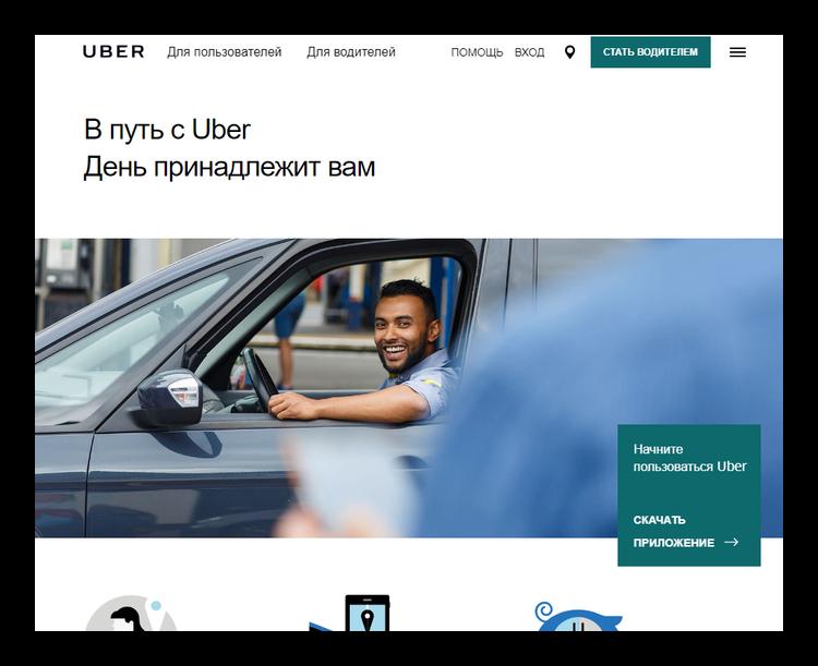 Убер официальный сайт