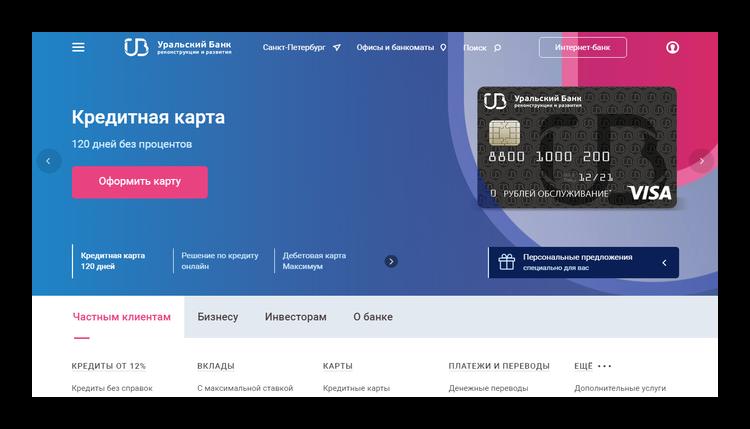 УБРиР официальный сайт