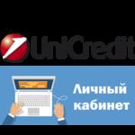 Вход в личный кабинет Unicreditbank и особенности использования