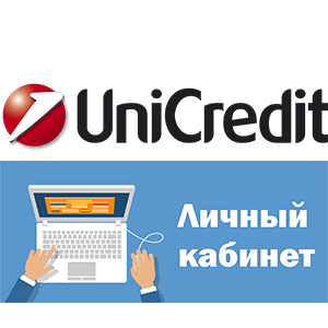 Unicreditbank личный кабинет лого