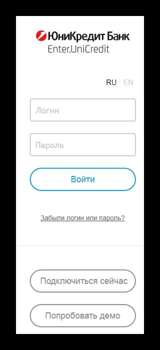 Unicreditbank личный кабинет