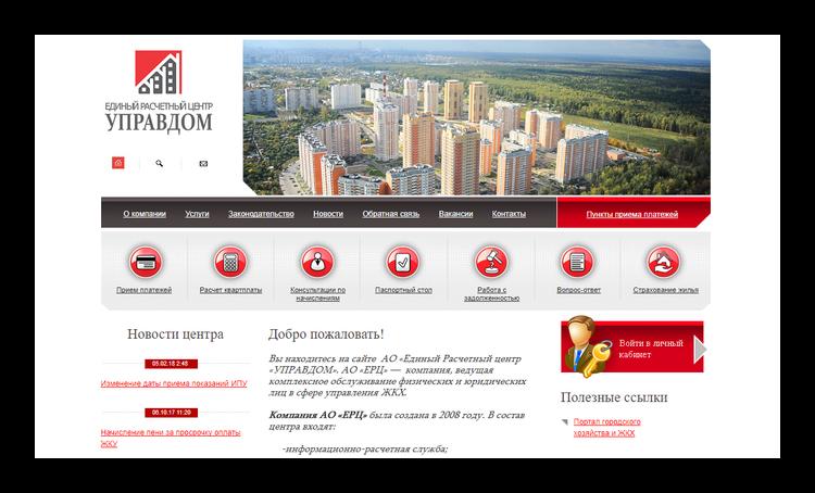 Управдом официальный сайт