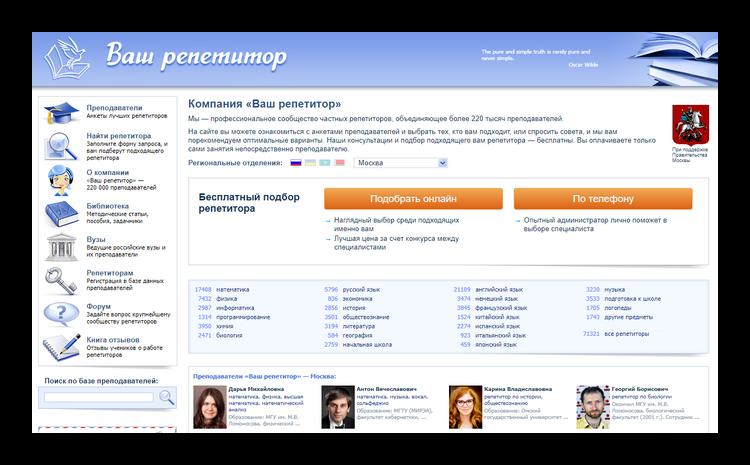 Ваш репетитор Москва официальный сайт