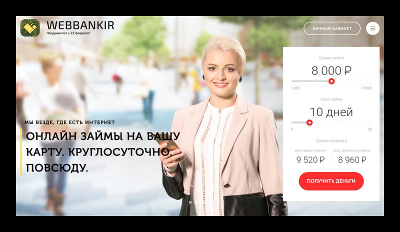 Веббанкир официальный сайт