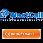 Вход в личный кабинет интернет-провайдера ВестКолл