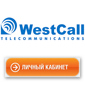 Личный кабинет ВестКолл: вход в систему, инструкции, контакты