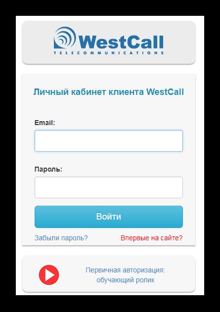 ВестКолл личный кабинет