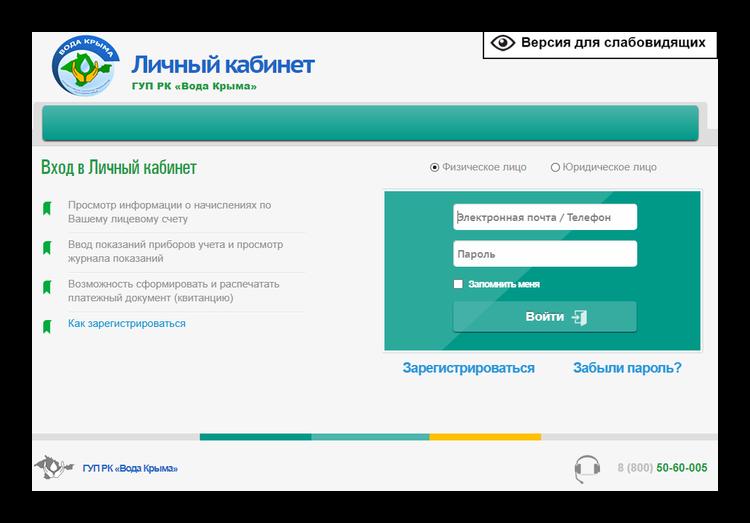 Вода Крыма личный кабинет