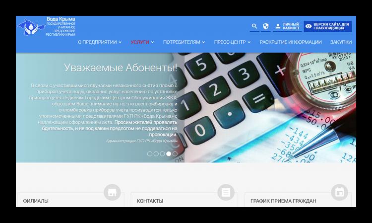Вода Крыма официальный сайт